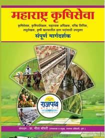 Buy Maharashtra Krushiseva Sampurna Margadarshak Book Online