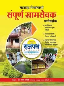 Buy Maharashtra Megabharati Sampurna Gramsevak Margadarshak book Online