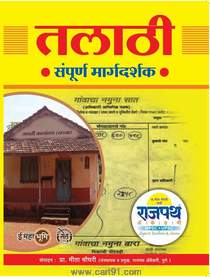 Buy Talathi Sampurna Margadarshak Book Online