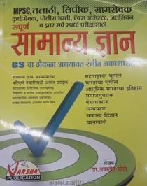 Samanyadnyan GS Cha Thokala Adyayavat Rangit Nakashasah