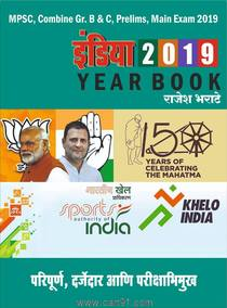 India Year Book (Rajesh Bharate)
