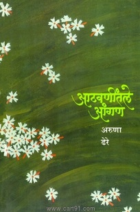 Aathvanitale Aangan