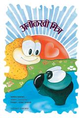 Anolakhi Mitra