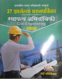 Buy 27 Zalelya Prashnapatrika Sthapatya Abhiyantriki Civil Engeneering Book Online