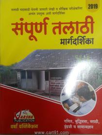 Buy Sampurna Talathi Margadarshika 2019 Online At Low Price In India