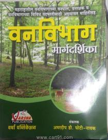 Buy Vanvibhag Margdarshika 2019 ( Forest Department ) Book Online