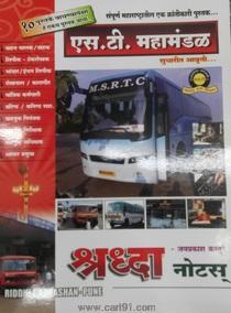 Buy S T Mahamandal  Book Online