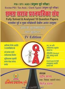 Buy PSI STI ASO Purv Pariksha Samagra Sarav Prashnapatrika Sanch Book Online At Best Price In India.
