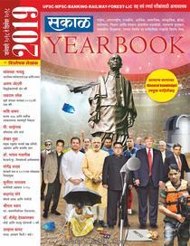 सकाळ Year Book