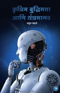 कृत्रिम बुद्धिमत्ता आणि यंत्रमानव