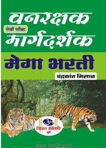 Buy Vanrakshak Lekhi Pariksha Margdarshak Mega bharati Book Online