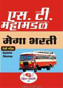 Buy S T Mahamandal Mega Bharati Book Online