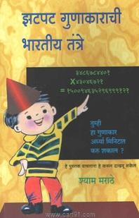 Buy Zatpat Gunakaranchi Bharatiy Tantre Book Online