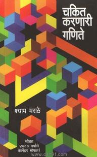 Buy Chakit Karanari Ganite Book Online