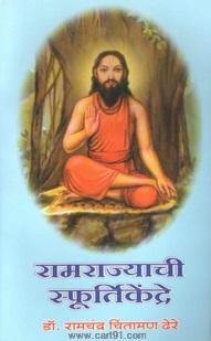 Buy Ramrajyachi Sfurtikendre Book Online