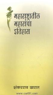 Buy Maharashtratil Maharancha Itihas Book Online