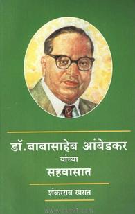 Buy Dr. Ambedkaranchya Sahavasat Book Online