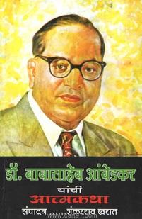Buy Dr. Babasaheb Ambedkar Yanchi Aatmakatha Book Online