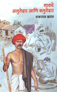 Buy Gavache Alutedar Aani Balutedar Book Online