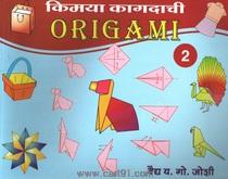 Buy Kimaya Kagadachi Bhag 2 Book Online