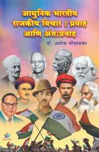 Aadhunik Bharatiy Rajakiy Vichar Pravah Aani Anthpravah