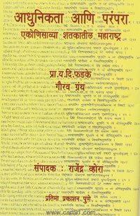 Buy Aadhunikta Aani Parampara Book Online