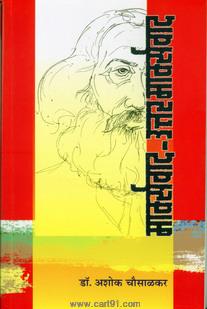 Buy Markswad Uttar Markswad Book Online