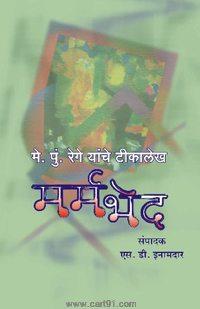 Buy Marmabhed Book Online