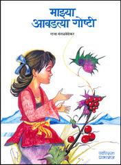 Mazya Aavadatya Goshti