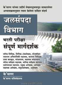 Buy Jalsampada Vibhagh Bharati Pariksha Book Online