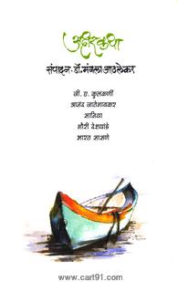 Aksharkatha