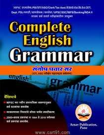 Buy Complete English Grammer ( Marathi ) Book Online