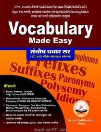 Buy Vocabulary Made Easy (Marathi) Book Online