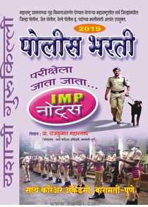 Buy Police Bharati 2019 Book Online