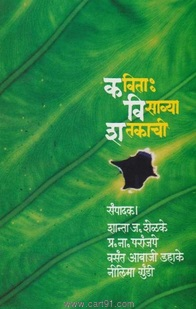 Buy Kavita Visavya Shatkachi Book Online