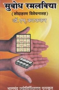 Subodh Ramalvidya