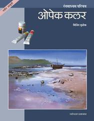 Rangamadhyam Parichay Opaque Colour
