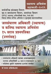 Buy Jalsandharan Adhikari Sthapatya Va Kanishta Sthapathya Abhiyanta 15 Sarav Prashnapatrika Uttaransah Book Online