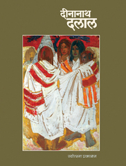 Dinanath Dalal