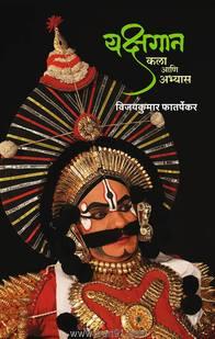 Yakshagan Kala Aani Abhyas