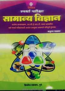 Buy Spardha Pariksha Samanya Vidnyan Book Online