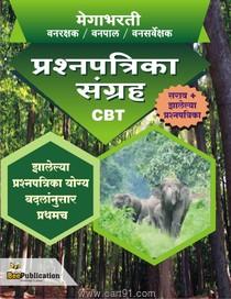 Buy Mega Bharati Prashnapatrika Sangrah CBT At Low Price
