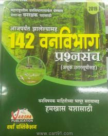Buy 142 Vanvibhag Prashnasanch 2019 Book Online