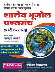 Shaley Bhugol Prashnasanch Spashtikarnasah