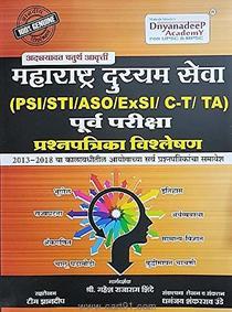 Maharashtra Duyyam Seva PSI STI ASO Purv Pariksha Prashanaptrika Vishleshan