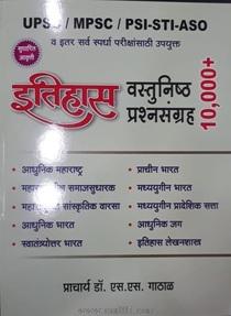 Buy UPSC MPSC SET NET PET Itihas 10000 Vastunishta Prashnasangrah Book Online