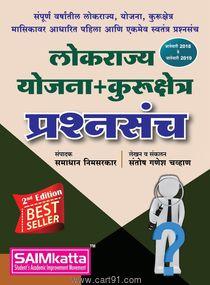 Lokrajya Yojana Kurukshetra Prashnsanch