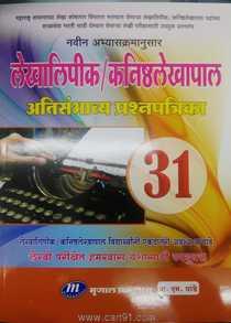 Buy Lekhalipik Kanishtalekhapal Ati sambhavya Prashnapatrika 31  Book Online