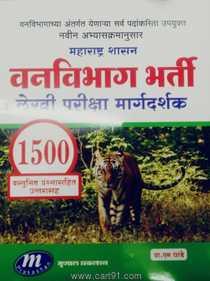 Buy Vanvibhag Bharti Lekhi Pariksha Margdarshak 1500 Book Online