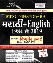 Buy MPSC Vyakaran Prashnasanch Marathi English 1984 Te 2019Book Online